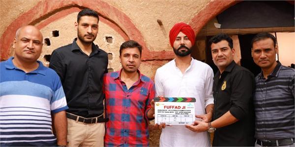 punjabi movie fuffad ji shooting start