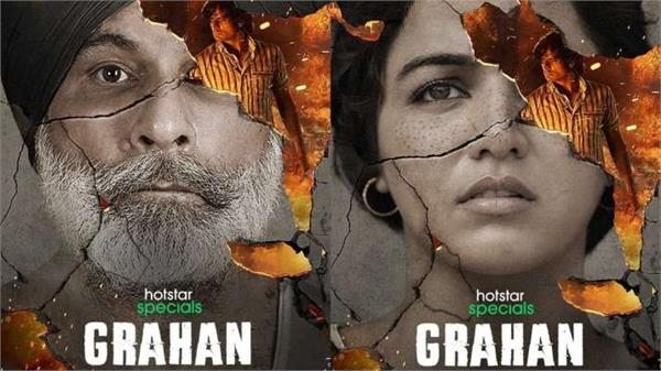 grahan web series review