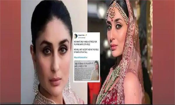 boycott kareena khan trends after bebo considered