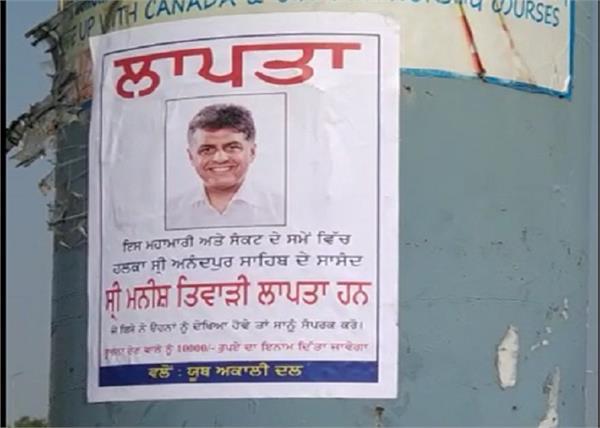 sri anandpur sahib mp manish tewari missing poster
