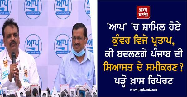 kunwar vijay pratap joins aap punjab s politics change read special report