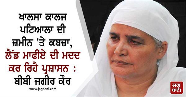 possession land of khalsa college patiala statement bibi jagir kaur