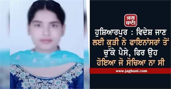 financier girl suicide