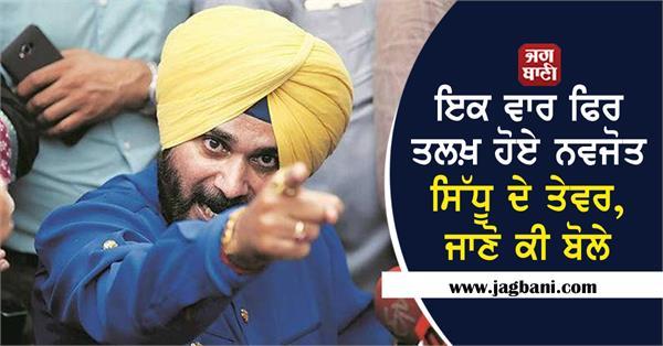 navjot sidhu congress captain amarinder singh