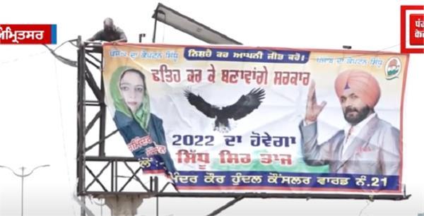 amritsar poster war capt amarinder singh navjot singh sidhu