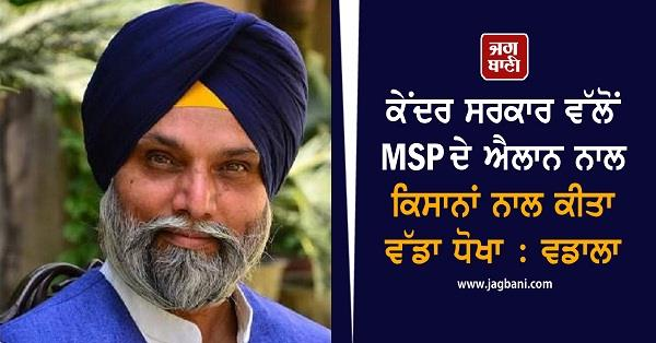 big cheat on farmers by union govt with msp announcement wadala