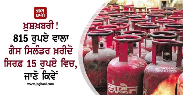 the good news is buy a rs 815 cylinder for rs 15
