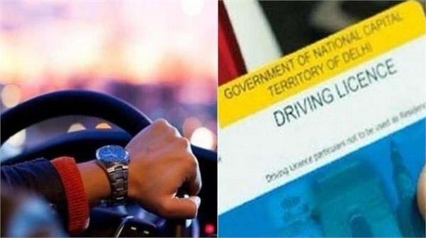 driving license  driving test faridkot