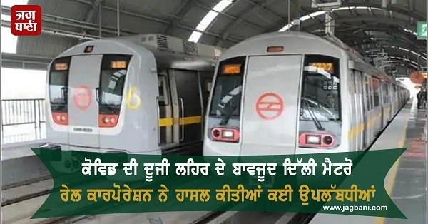 delhi metro rail corporation achieved many achievements