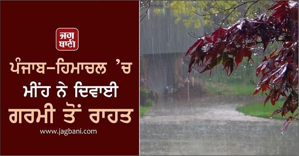 rains in punjab himachal relieve heat