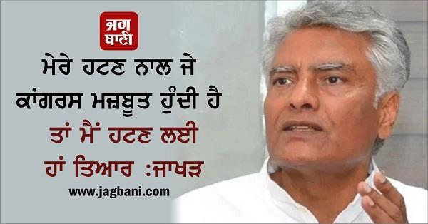 i am ready to step down if congress is strong with my withdrawal  jakhar