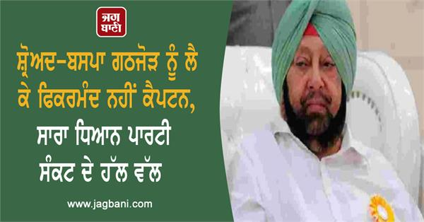 captain not worried about the sad bsp alliance