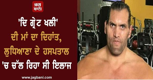 mother of the great khali dies