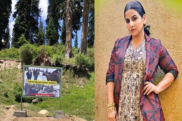 firing range   named after actress vidya balan in gulbarg