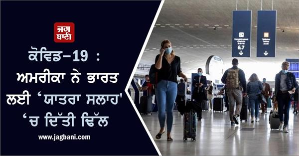 us relaxes travel advisory for india