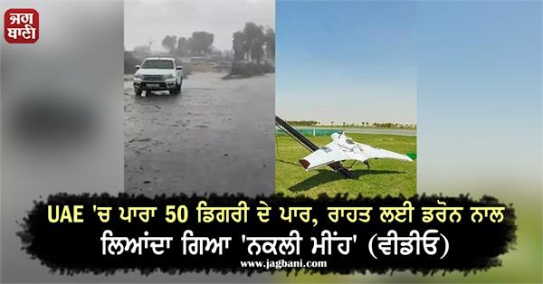 artificial rain brought by drone for relief across 50 degree mercury in uae