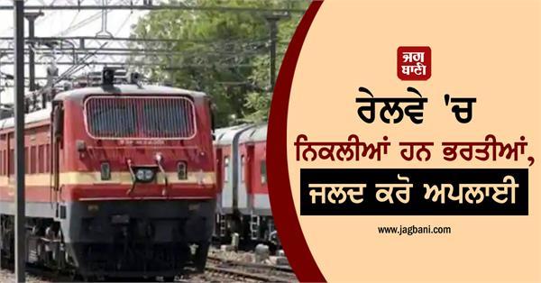 railway job candidates apply