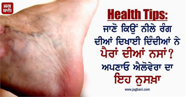 health tip blue color feet nerves aloevera prescription
