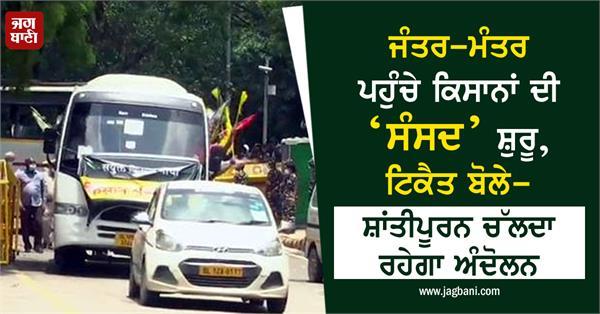 buses carrying farmers arrive at jantar mantar in delhi