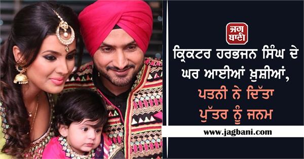 geeta basra and harbhajan singh blessed with a baby boy