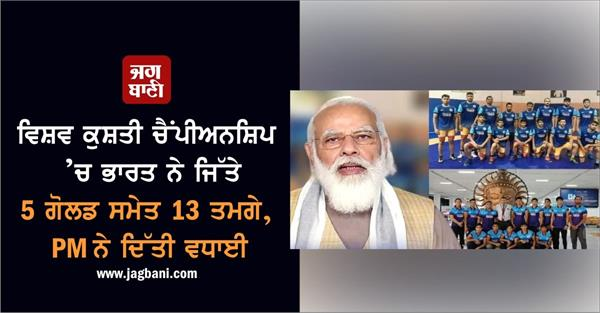 world wrestling championship india won 5 gold 13 medals pm congratulations