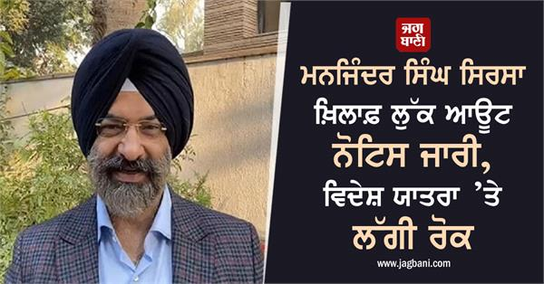 look out notice issued against manjinder singh sirsa