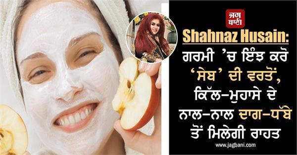 shahnaz husain heat apple use acne pimples dark circles relief