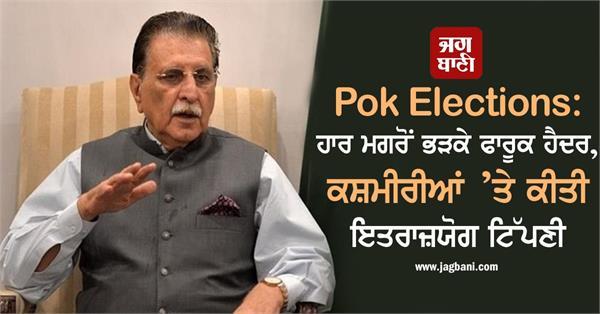 pok losing elections  farooq haider slave mentality  kashmiri people