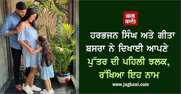 harbhajan singh and geeta basra named their son