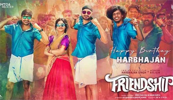 new poster of harbhajan singh  s debut film   friendship   released on his birthday