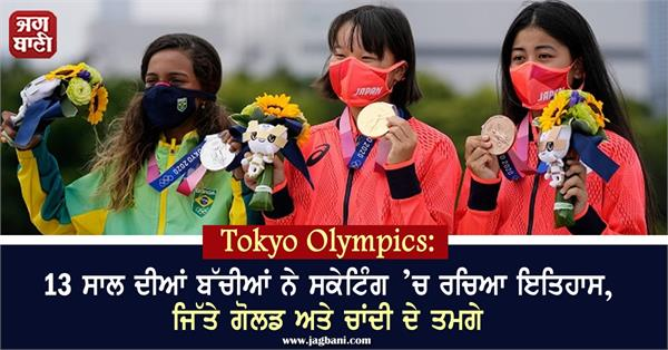 tokyo olympics 13 year old girls win gold and silver in olympic skateboarding