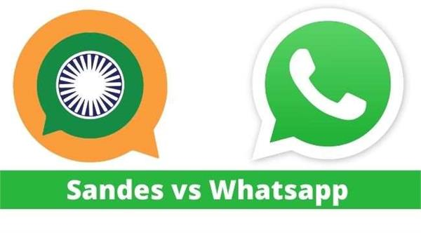 made in india instant messaging app sandes launched