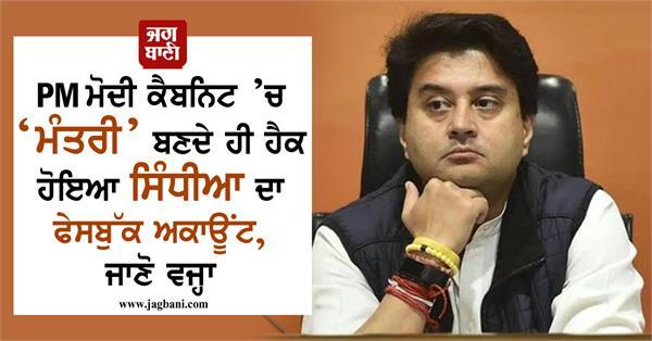 jyotiraditya scindia facebook account hacked