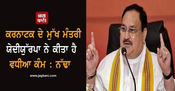 karnataka chief minister yeddyurappa has done a great job  nadda