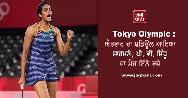 tokyo olympics 2020 india s sunday schedule
