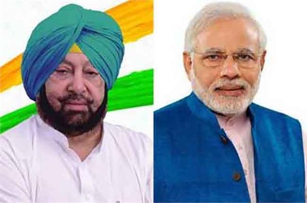 capt amarinder singh wrote a letter to prime minister modi