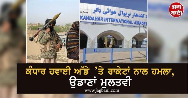rocket attack on kandahar airport flights postponed