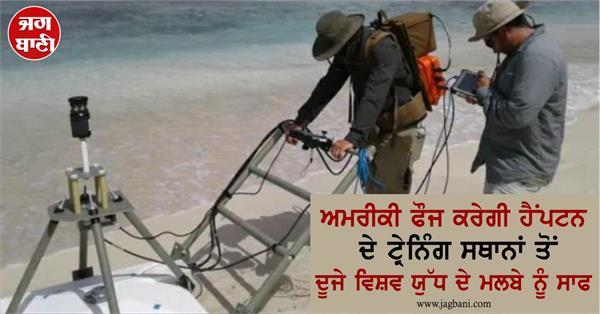 us military will clear world war ii debris from hampton training facilities