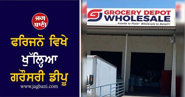 grocery depot opened in fresno