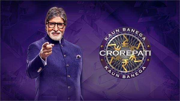 the kaun banega crorepati show is starting from this date amitabh bachchan