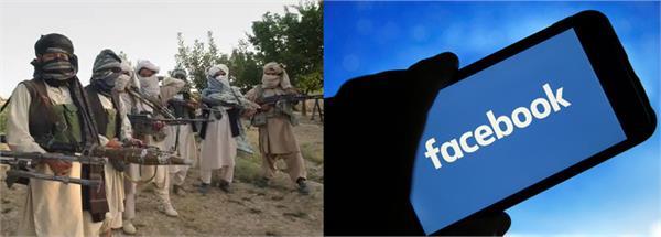 facebook bans taliban