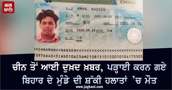 boy from bihar studying in china dies mysterious circumstances