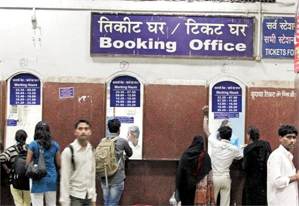 now other people will be able to travel on your railway ticket