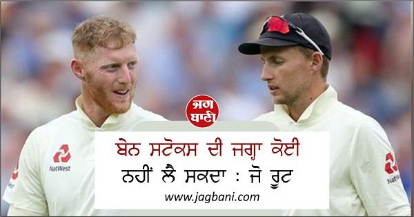 joe root made a big statement said no one can replace stokes
