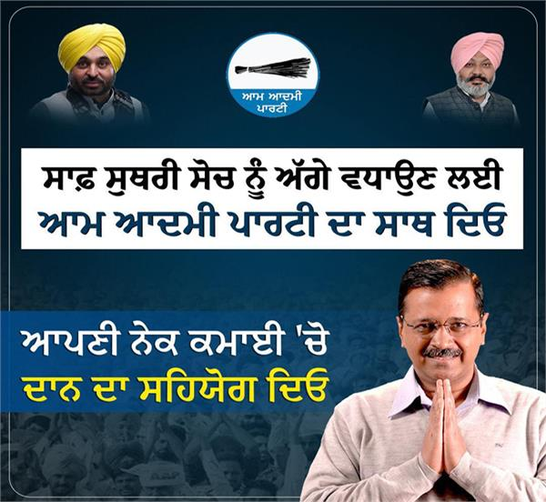 aam aadmi party help elections funds