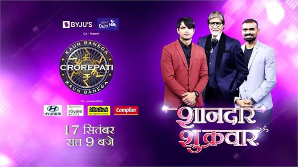 neeraj chopra and sreejesh in tv show