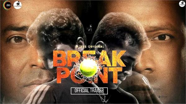 break point official trailer out now