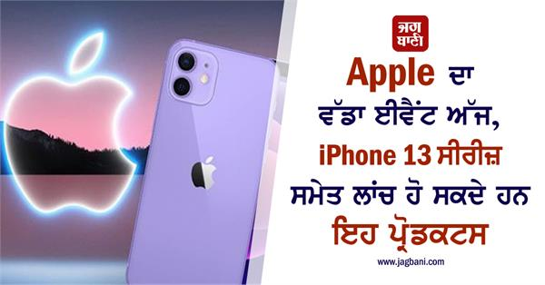iphone 13 launch today