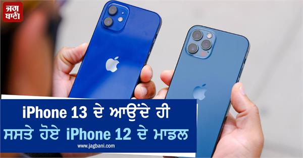 iphone 12 series get a price cut upto rs 14000