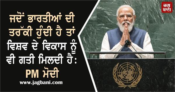 when indians progress world development also gets momentum modi